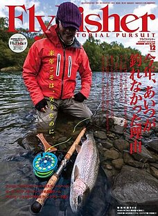 FLY FISHER(フライフィッシャー) No.251