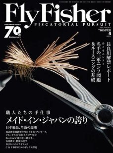 FLY FISHER(フライフィッシャー) No.255