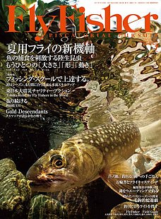 FLY FISHER(フライフィッシャー) No.210