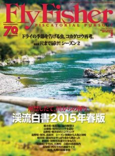 FLY FISHER(フライフィッシャー) No.256
