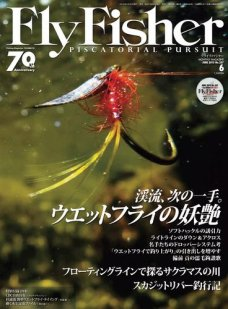 FLY FISHER(フライフィッシャー) No.257