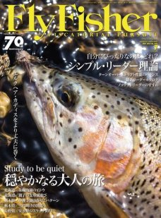 FLY FISHER(フライフィッシャー) No.258