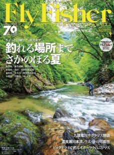 FLY FISHER(フライフィッシャー) No.260