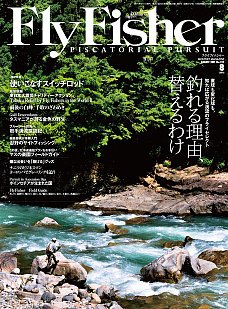 FLY FISHER(フライフィッシャー) No.211