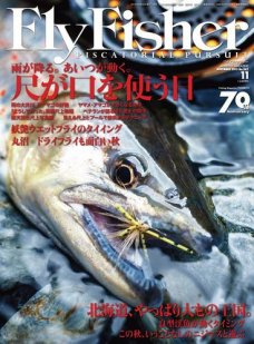 FLY FISHER(フライフィッシャー) No.262