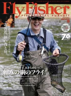 FLY FISHER(フライフィッシャー) No.263