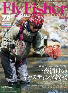 FLY FISHER(フライフィッシャー) No.266