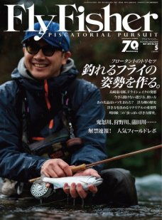 FLY FISHER(フライフィッシャー) No.268