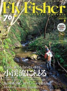FLY FISHER(フライフィッシャー) No.269