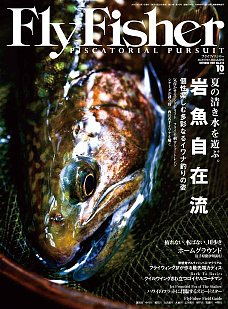 FLY FISHER(フライフィッシャー) No.213