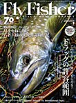 FLY FISHER(フライフィッシャー) 2016年9月号
