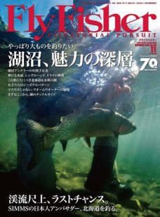 FLY FISHER(フライフィッシャー) 2016年11月号