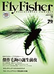 FLY FISHER(フライフィッシャー) 2016年12月号
