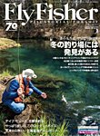 FLY FISHER(フライフィッシャー) 2017年2月号
