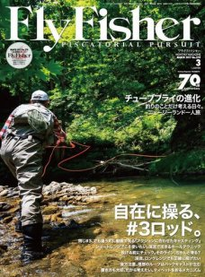 FLY FISHER(フライフィッシャー) 2017年3月号