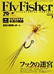 FLY FISHER(フライフィッシャー) 2017年4月号