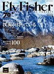 FLY FISHER(フライフィッシャー) 2017年5月号