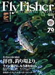 FLY FISHER(フライフィッシャー) 2017年6月号