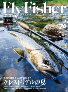 FLY FISHER(フライフィッシャー) 2017年8月号
