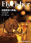 FLY FISHER(フライフィッシャー) 2018年3月号