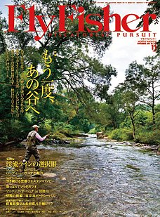 FLY FISHER(フライフィッシャー) No.214