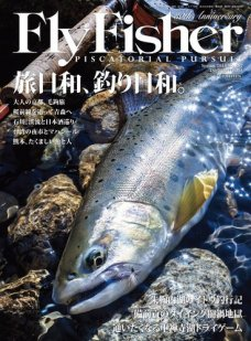 FLY FISHER(フライフィッシャー) 2018年6月号