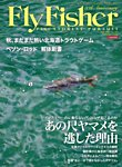 FLY FISHER(フライフィッシャー) 2018年12月号