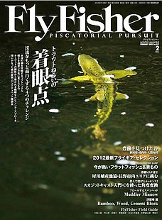 FLY FISHER(フライフィッシャー) No.217