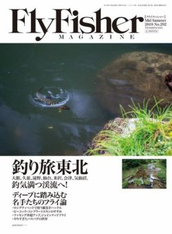 FLY FISHER(フライフィッシャー) 2019年9月号