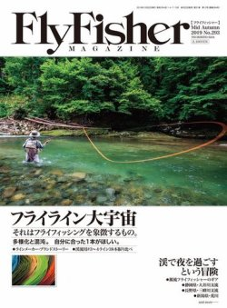 FLY FISHER(フライフィッシャー) 2019年12月号