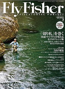 FLY FISHER(フライフィッシャー) No.218