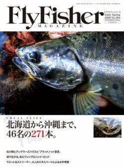 FLY FISHER(フライフィッシャー) 2020年3月号