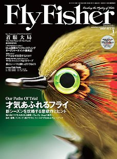 FLY FISHER(フライフィッシャー) No.204