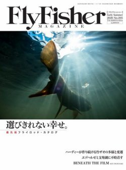 FLY FISHER(フライフィッシャー) 2020年6月号