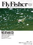 FLY FISHER(フライフィッシャー) 2020年9月号