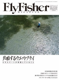FLY FISHER(フライフィッシャー) 2020年12月号
