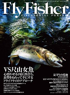 FLY FISHER(フライフィッシャー) No.223