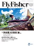 FLY FISHER(フライフィッシャー) 2021年6月号