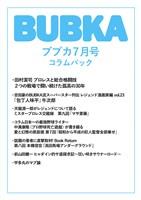 BUBKA(ブブカ) コラムパック 2019年7月号