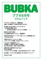 BUBKA(ブブカ) コラムパック 2019年8月号