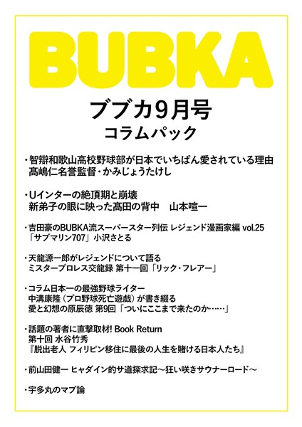 BUBKA(ブブカ) コラムパック 2019年9月号
