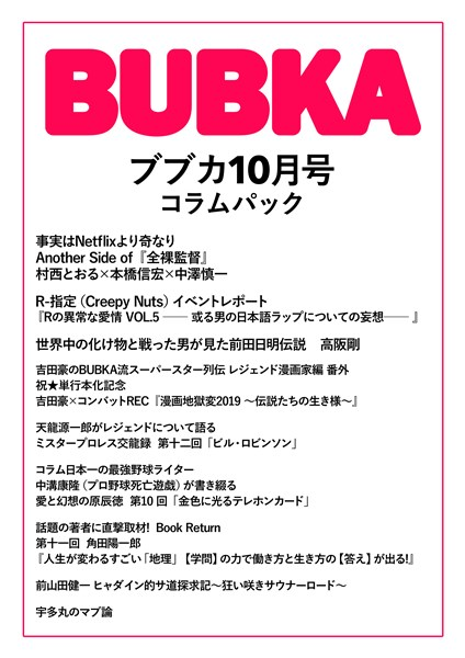 BUBKA(ブブカ) コラムパック 2019年10月号