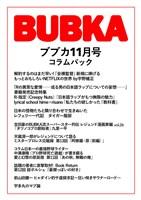 BUBKA(ブブカ) コラムパック 2019年11月号