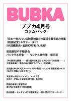 BUBKA(ブブカ) コラムパック 2020年4月号