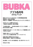 BUBKA(ブブカ) コラムパック 2020年5月号