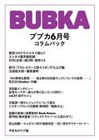 BUBKA(ブブカ) コラムパック 2020年6月号