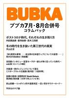 BUBKA(ブブカ) コラムパック 2020年7月・8月合併号
