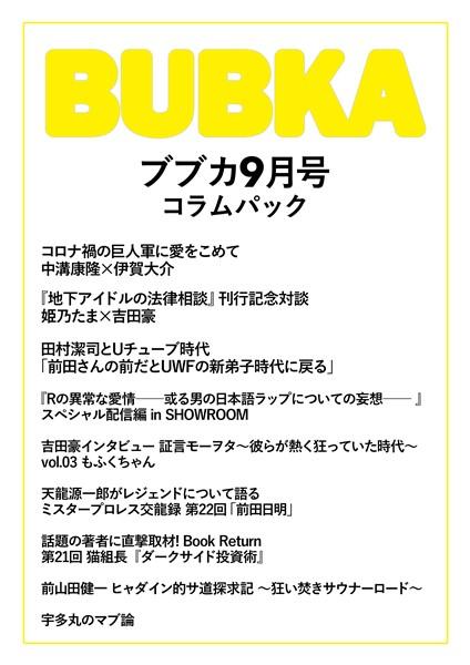 BUBKA(ブブカ) コラムパック 2020年9月号