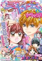 ちゃおデラックス 2020年5月号(2020年3月19日発売)