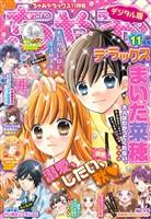 ちゃおデラックス 2020年11月号(2020年9月19日発売)